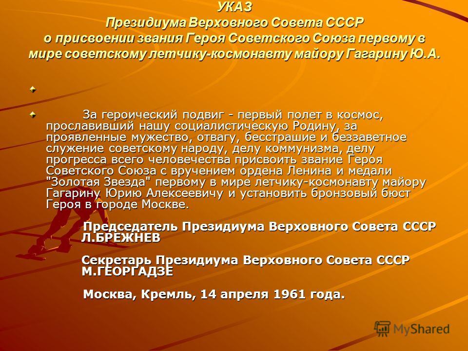 УКАЗ Президиума Верховного Совета СССР об учреждении звания
