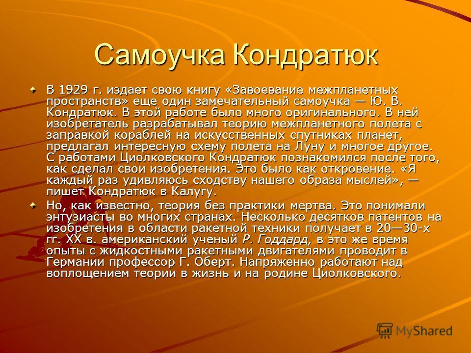 Создание ГИРД 12 декабря 1930 г. в газете «Вечерняя Москва» появилось объявление: «Ко всем, кто интересуется проблемой межпланетных сообщений...» Это объявление ознаменовало создание Группы изучения реактивного движения (ГИРД). Ее руководителями стал