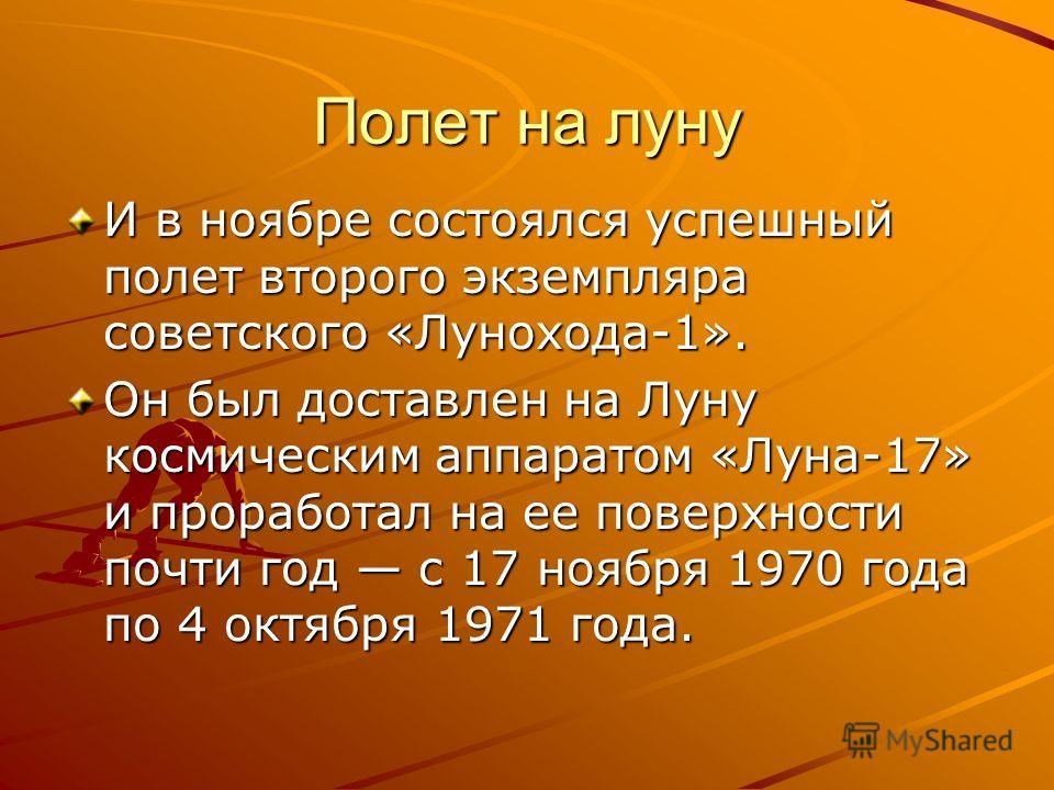 Посадка на марс Дорога на поверхность Марса была проложена только в 1971 году. Зато это сделали сразу два аппарата. Сначала советская автоматическая станция «Марс-2» доставила на поверхность Марса капсулу, а спускаемый аппарат следующей советской ста