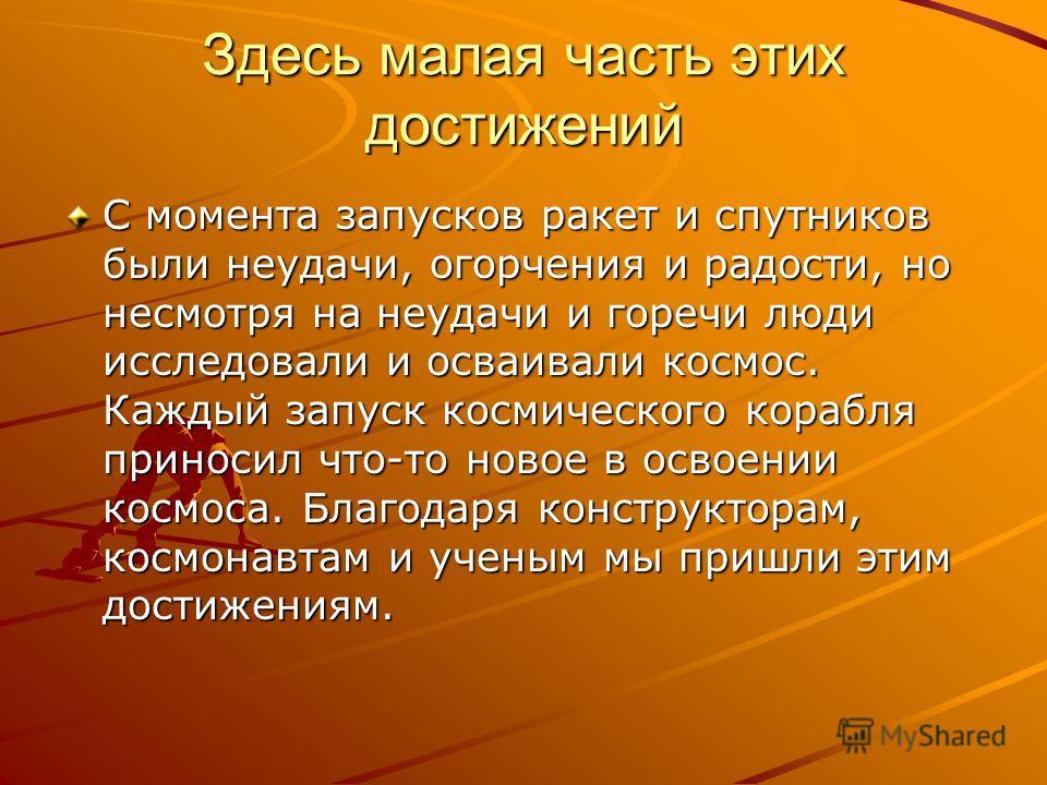 Станция мир Российская орбитальная станция