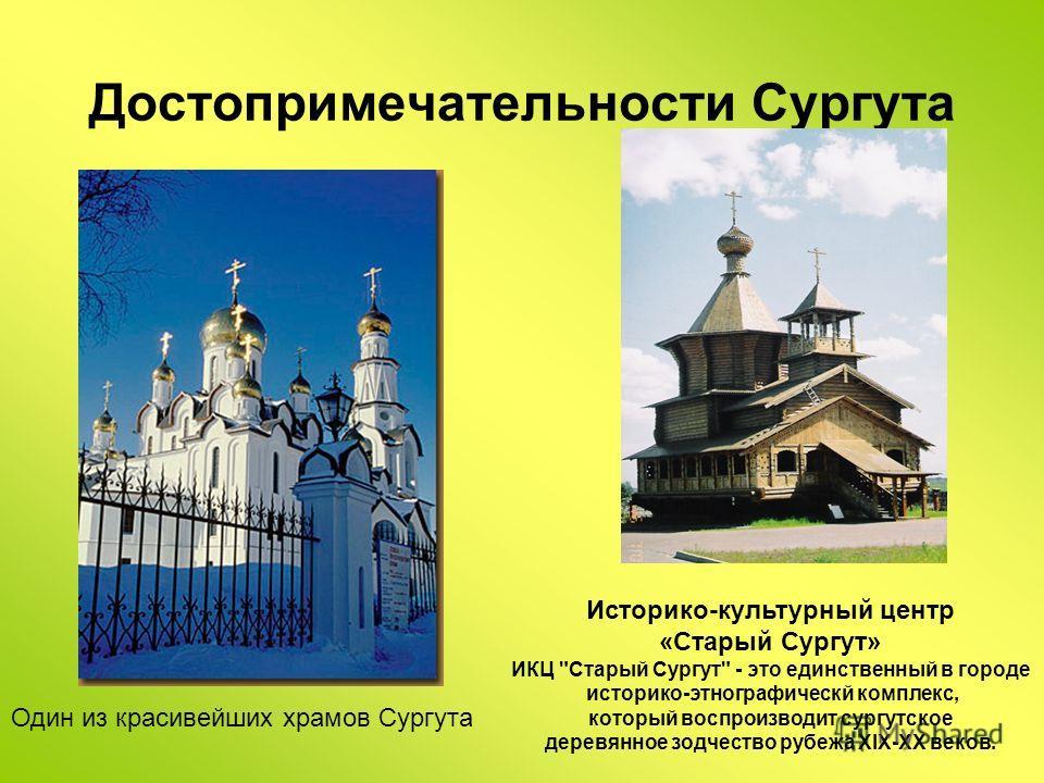 Достопримечательности Cургута Один из красивейших храмов Сургута Историко-культурный центр «Старый Сургут» ИКЦ
