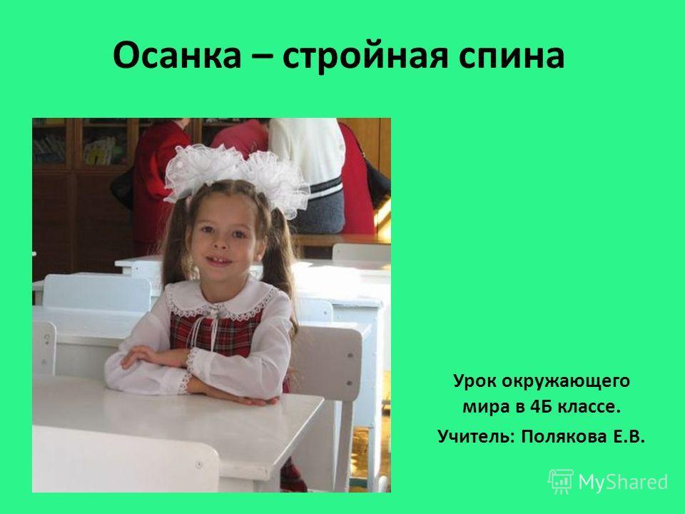 Осанка – стройная спина Урок окружающего мира в 4Б классе. Учитель: Полякова Е.В.