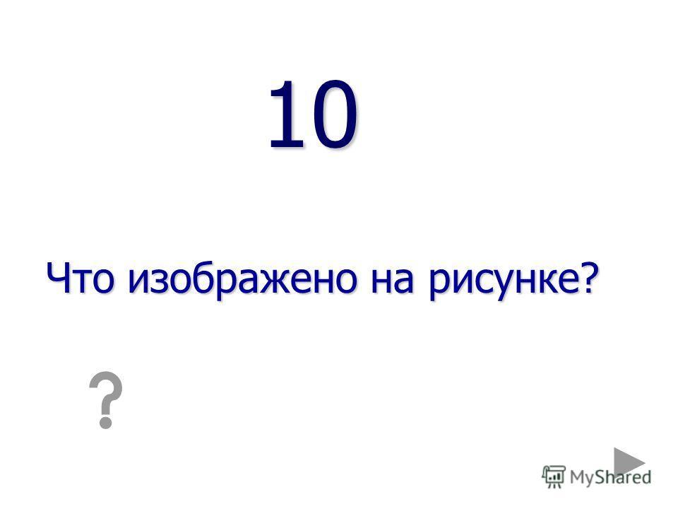10 10 Что изображено на рисунке? Что изображено на рисунке?