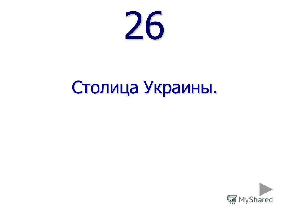26 26 Столица Украины.