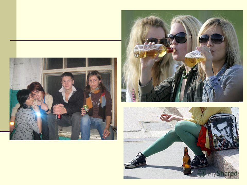 На кого рассчитывают рекламодатели пива? Как констатировал Г.Онищенко, рост потребления пива в стране происходит за счет подростков и женщин детородного возраста