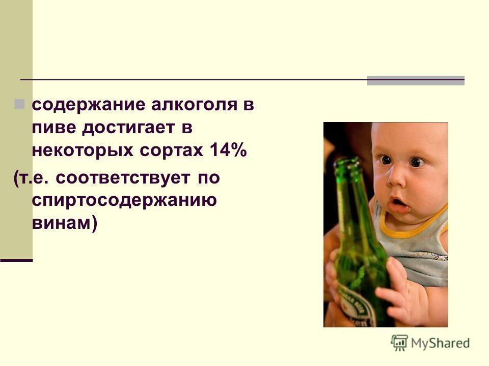 Не СПИД, не туберкулез погубят Россию, а пивной алкоголизм среди юного поколения. Главный санитарный врач РФ Геннадий Онищенко