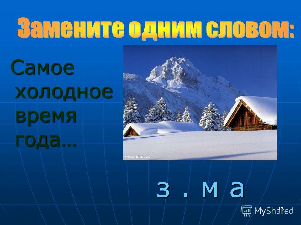13 Самое холодное время года… з. м а з. м а