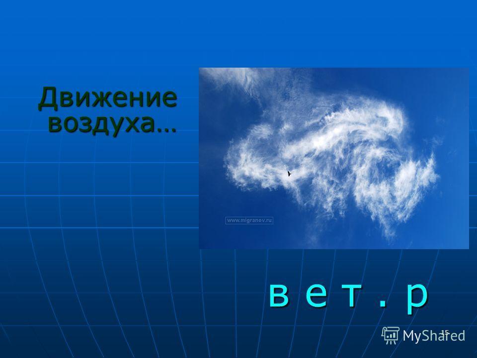 15 Движение воздуха… Движение воздуха… в е т. р
