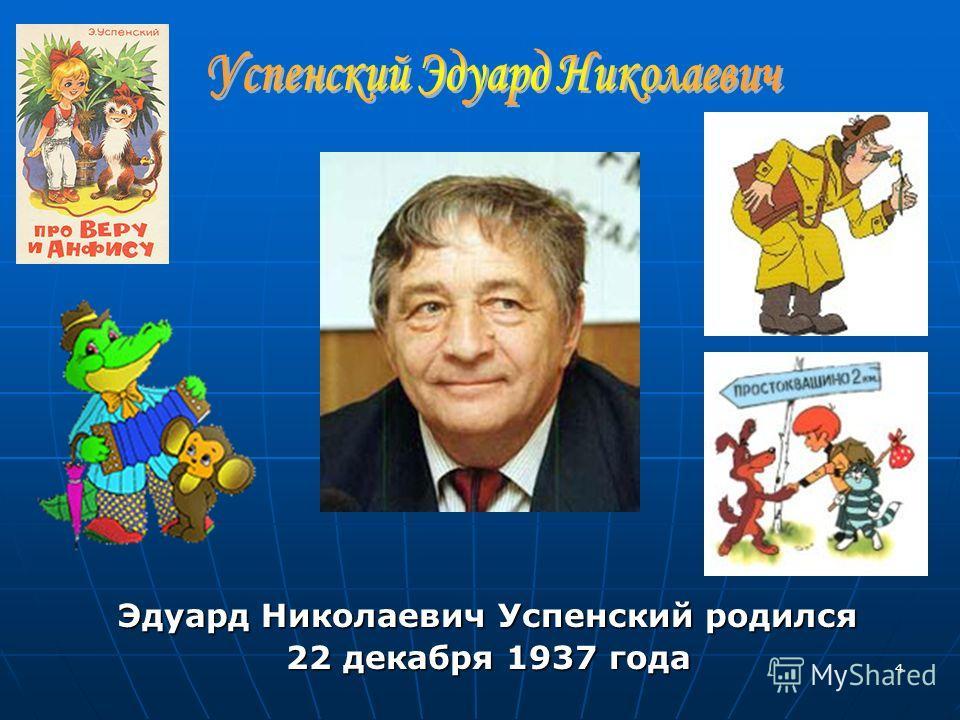 4 Эдуард Николаевич Успенский родился 22 декабря 1937 года