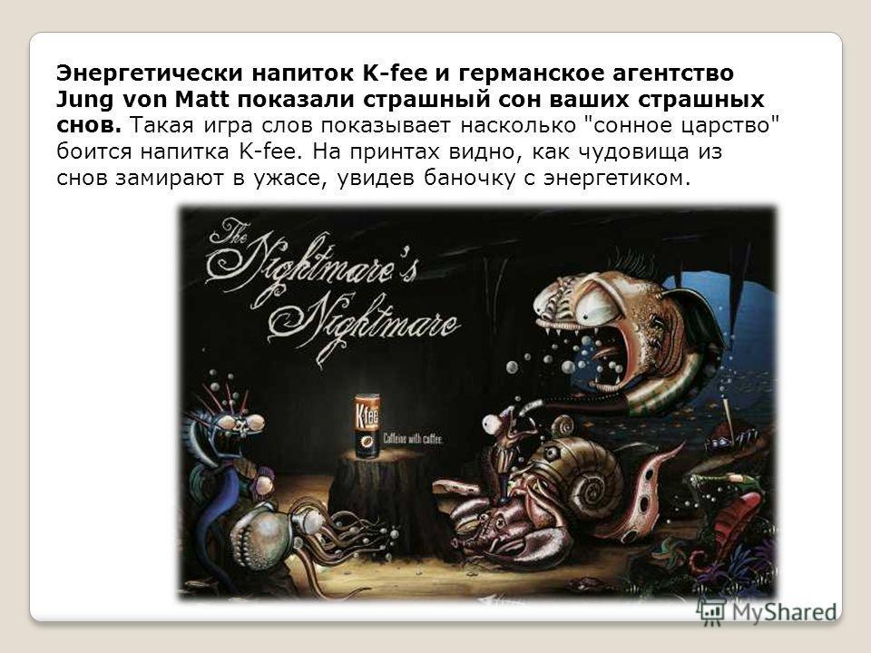 Энергетически напиток K-fee и германское агентство Jung von Matt показали страшный сон ваших страшных снов. Такая игра слов показывает насколько