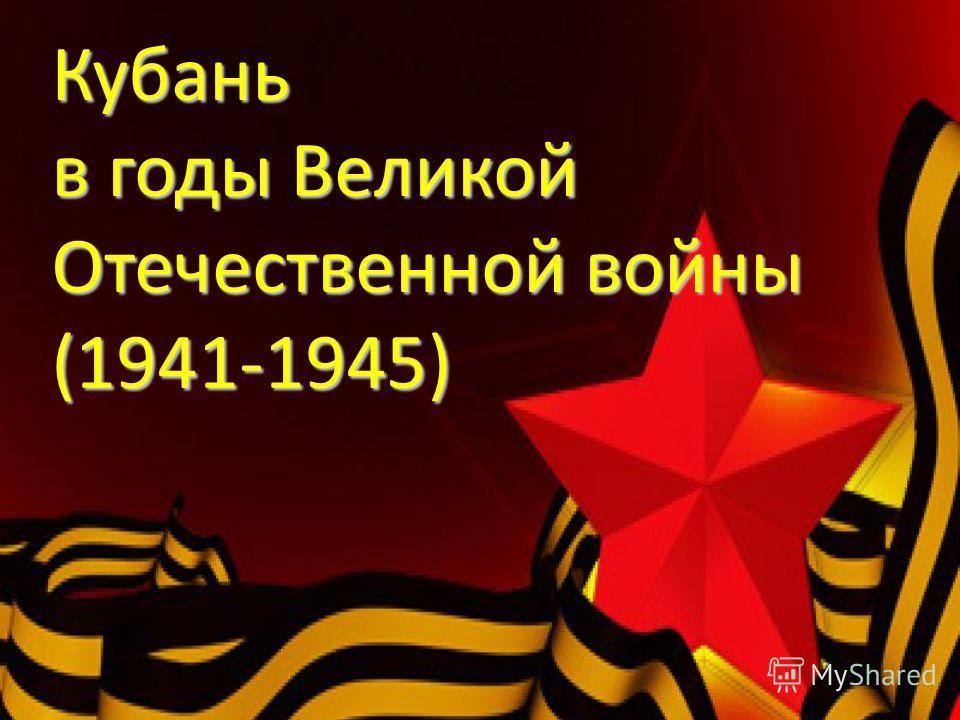 Кубань в годы Великой Отечественной войны (1941-1945)