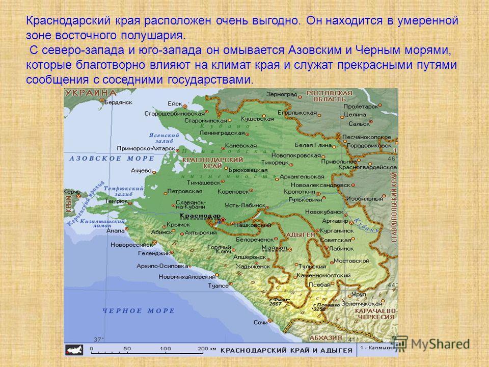 Краснодарский края расположен очень выгодно. Он находится в умеренной зоне восточного полушария. С северо-запада и юго-запада он омывается Азовским и Черным морями, которые благотворно влияют на климат края и служат прекрасными путями сообщения с сос