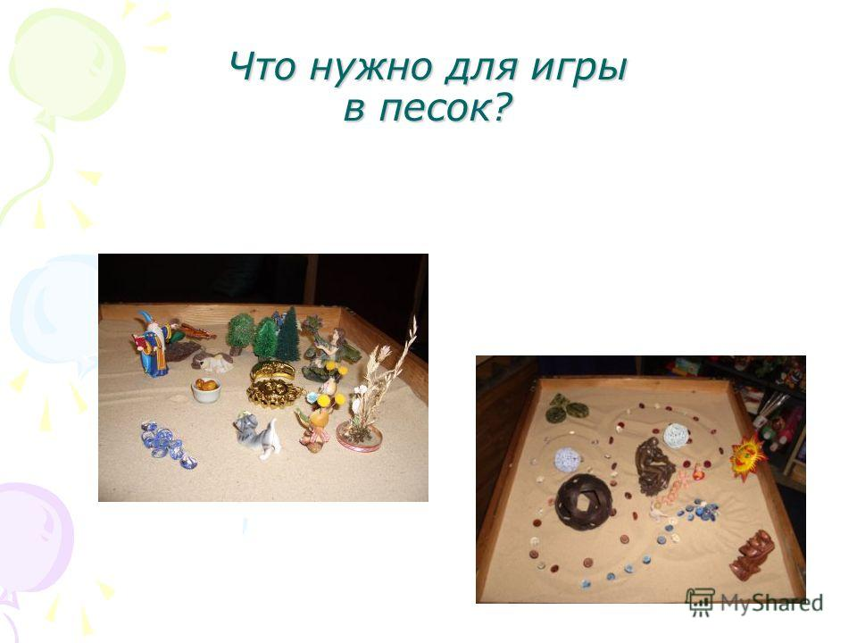Что нужно для игры в песок?