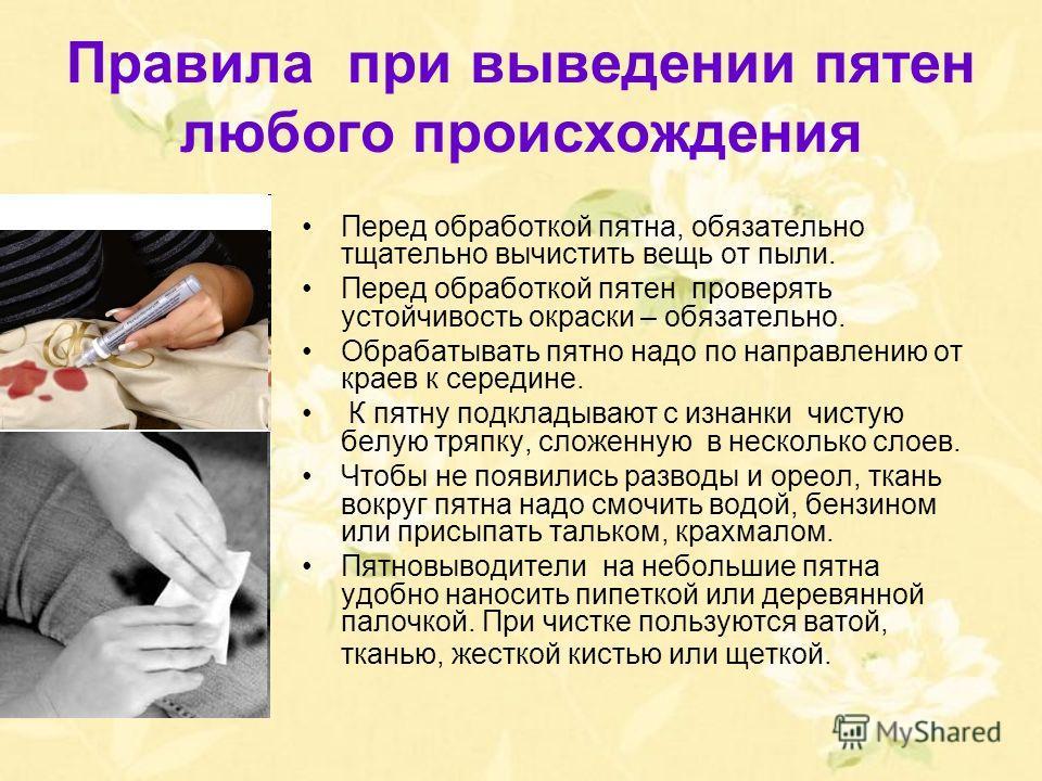 Для успешной борьбы с пятнами в доме должны быть: спирт, нашатырный спирт, уксус, крахмал, ацетон, бензин, глицерин