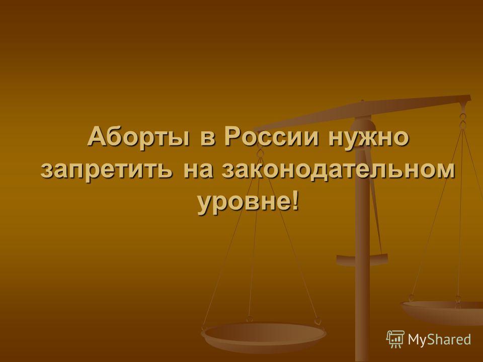 Аборты в России нужно запретить на законодательном уровне!