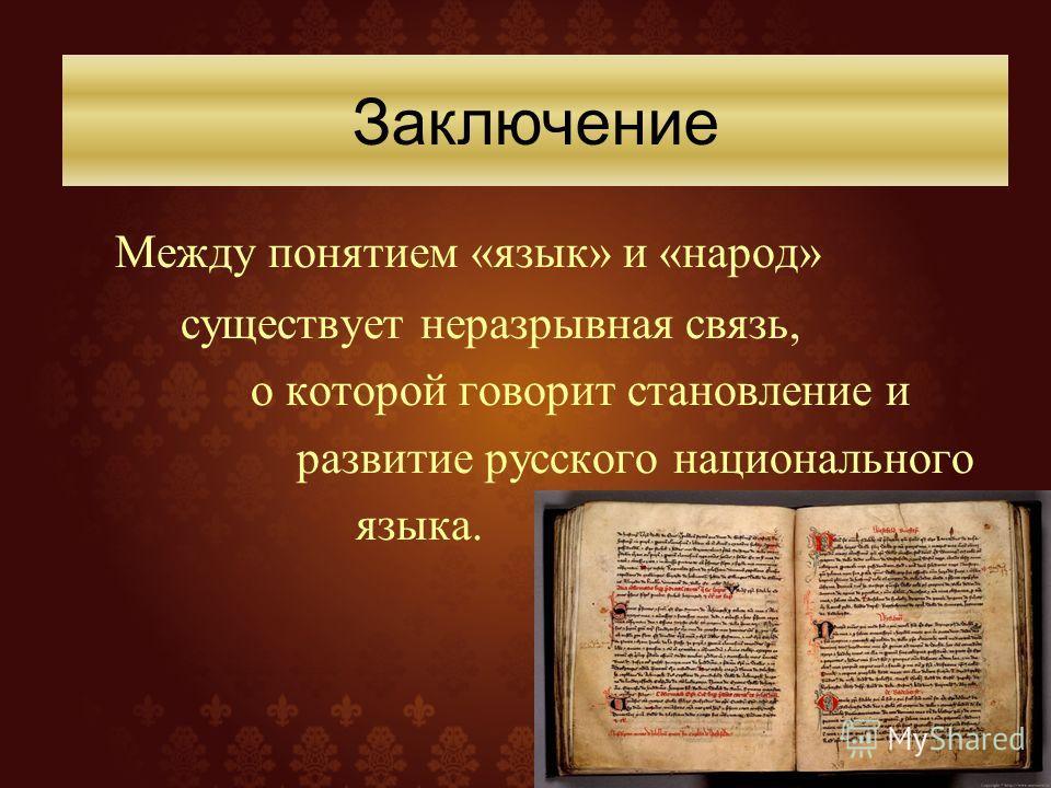 Между понятием «язык» и «народ» существует неразрывная связь, о которой говорит становление и развитие русского национального языка. Заключение