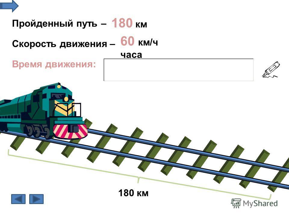 Пройденный путь – 180 км Время движения: 60 км/ч часа Скорость движения – 180 км