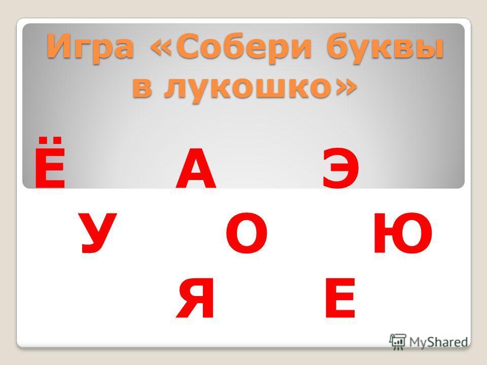 Игра «Собери буквы в лукошко» ЁАЭУОЮЯЕ ЁАЭУОЮЯЕ