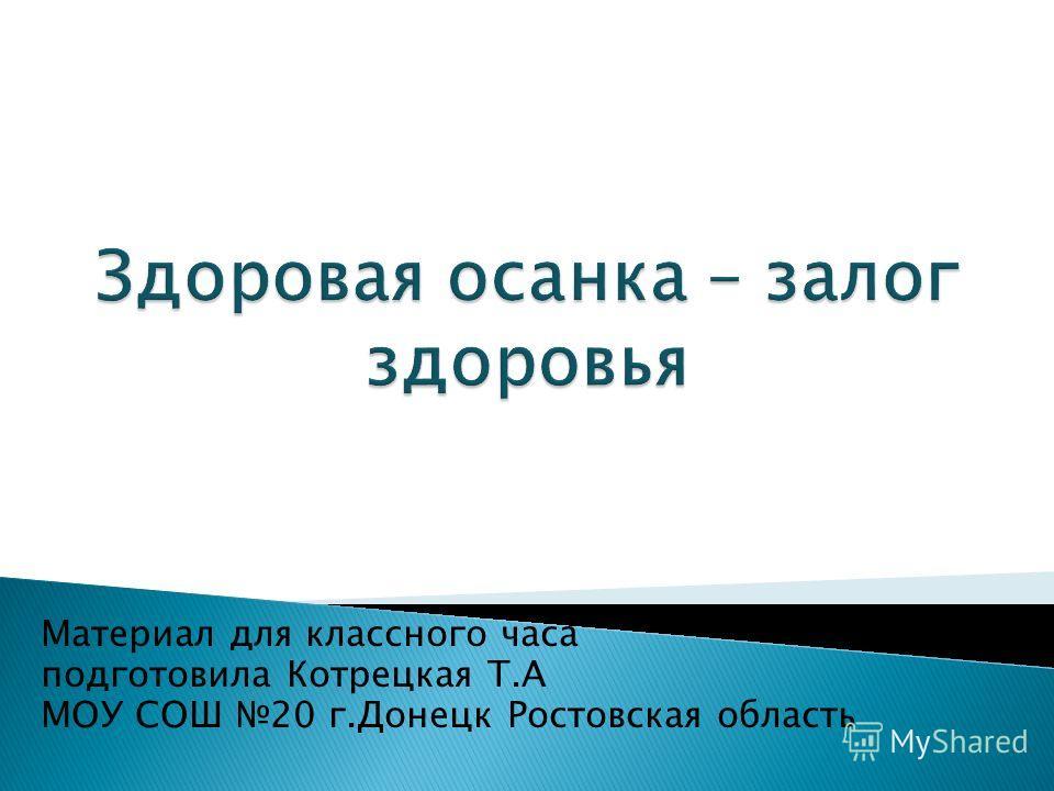 Материал для классного часа подготовила Котрецкая Т.А МОУ СОШ 20 г.Донецк Ростовская область
