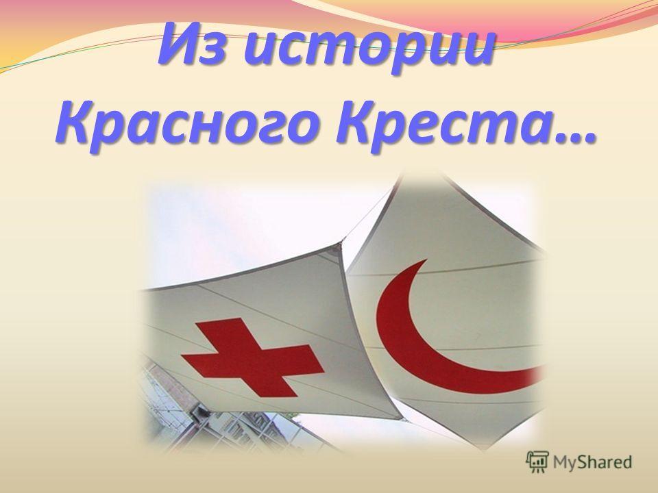 История создания организации красного креста реферат 1982