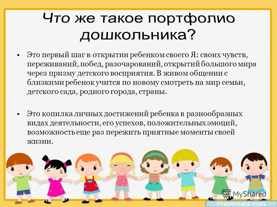 Портфолио дошкольника образец