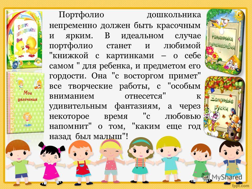 Портфолио дошкольника непременно должен быть красочным и ярким. В идеальном случае портфолио станет и любимой