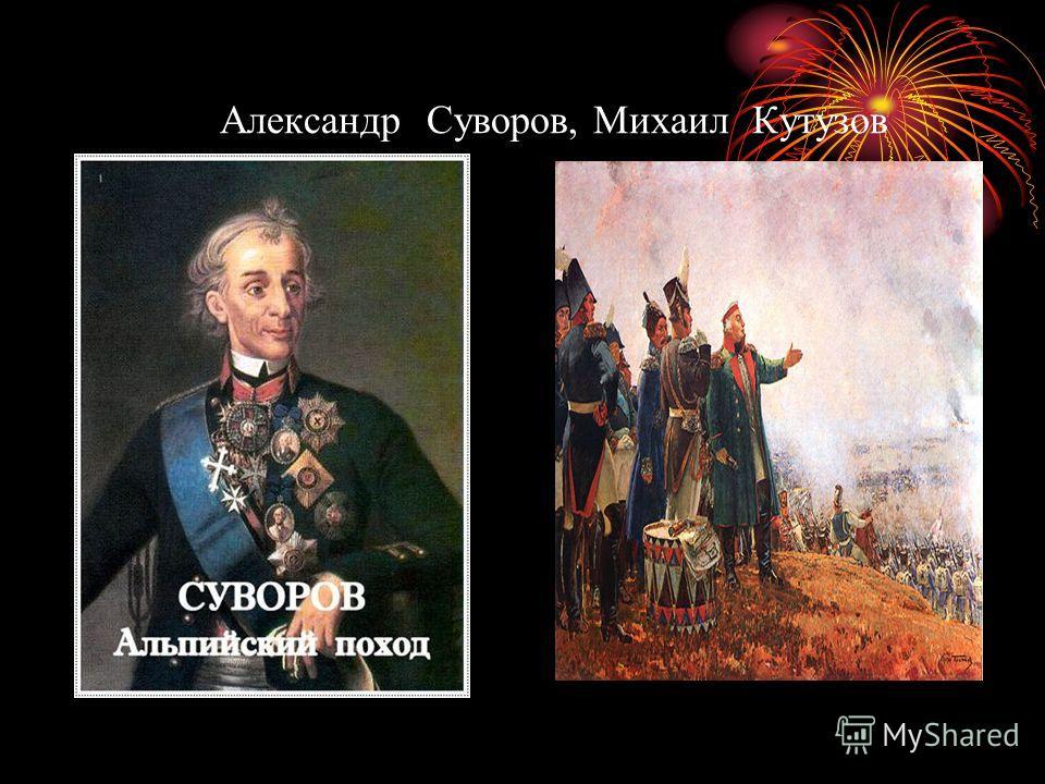 Александр Суворов, Михаил Кутузов