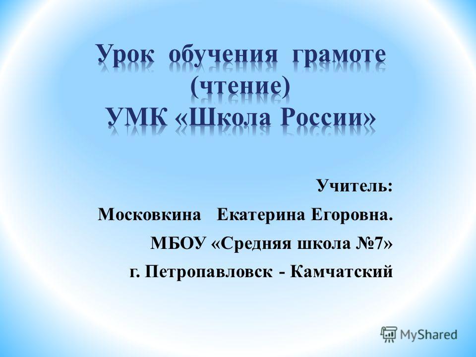 Учитель: Московкина Екатерина Егоровна. МБОУ «Средняя школа 7» г. Петропавловск - Камчатский