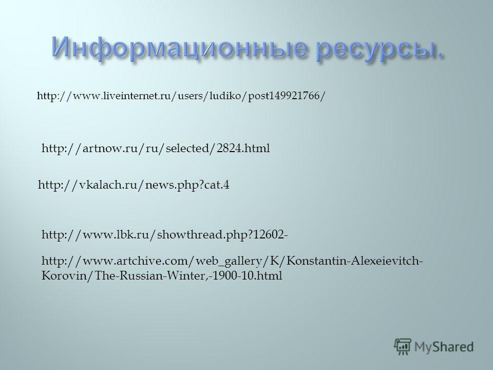 http://www.liveinternet.ru/users/ludiko/post149921766/ http://artnow.ru/ru/selected/2824.html http://vkalach.ru/news.php?cat.4 http://www.lbk.ru/showthread.php?12602- http://www.artchive.com/web_gallery/K/Konstantin-Alexeievitch- Korovin/The-Russian-