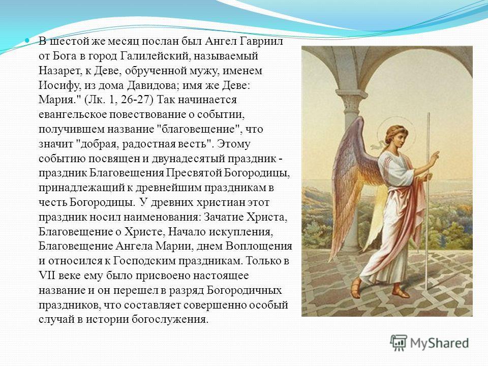 В шестой же месяц послан был Ангел Гавриил от Бога в город Галилейский, называемый Назарет, к Деве, обрученной мужу, именем Иосифу, из дома Давидова; имя же Деве: Мария.