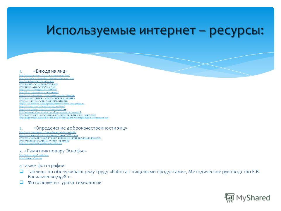 1.«Блюда из яиц» http://retsepty-s-foto.ru/blyudo-iz-varenyx-yaic.html http://supy-salaty.ru/400-dieticheskie-blyuda-iz-yaic.html http://ikra-shalanda.com.ua/receptu http://bellasity.ru/viewtopic.php?id=493 http://schurik.ucoz.ru/forum/22-1945-1 http