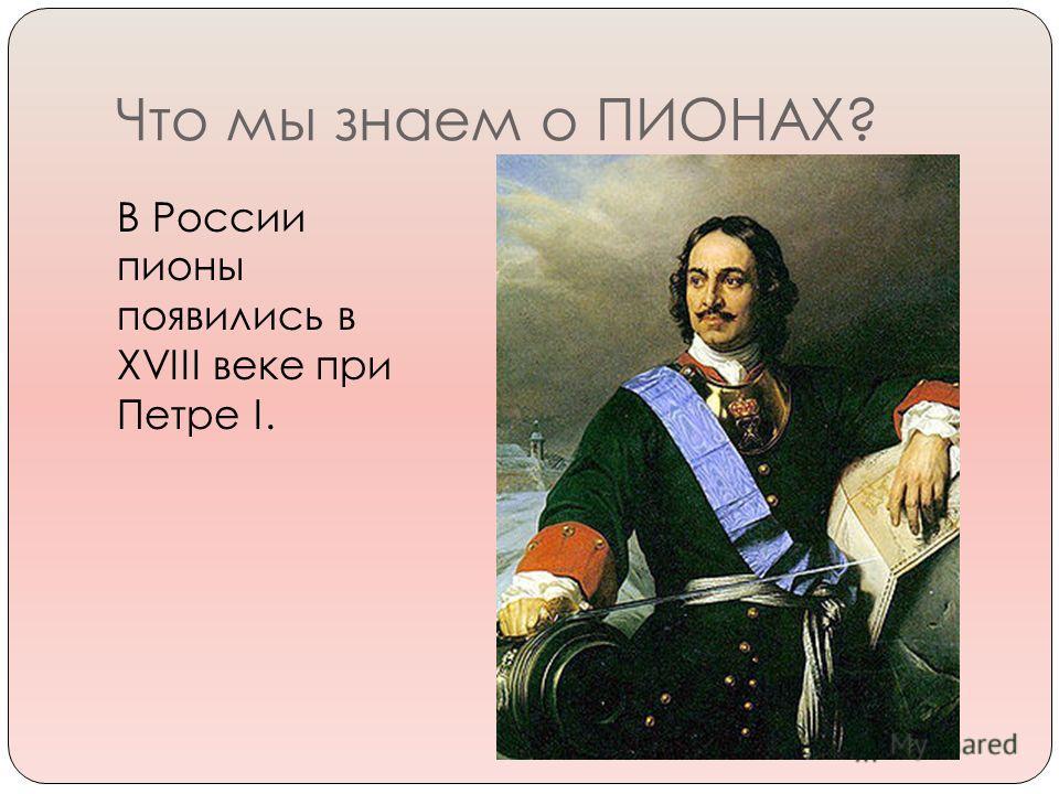 Что мы знаем о ПИОНАХ? В России пионы появились в XVIII веке при Петре I.