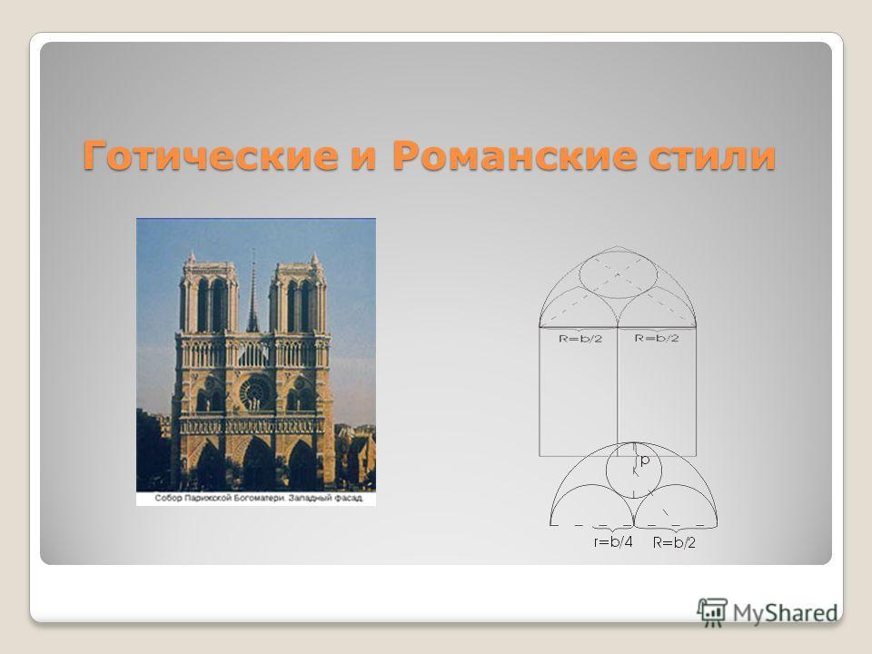 Готические и Романские стили