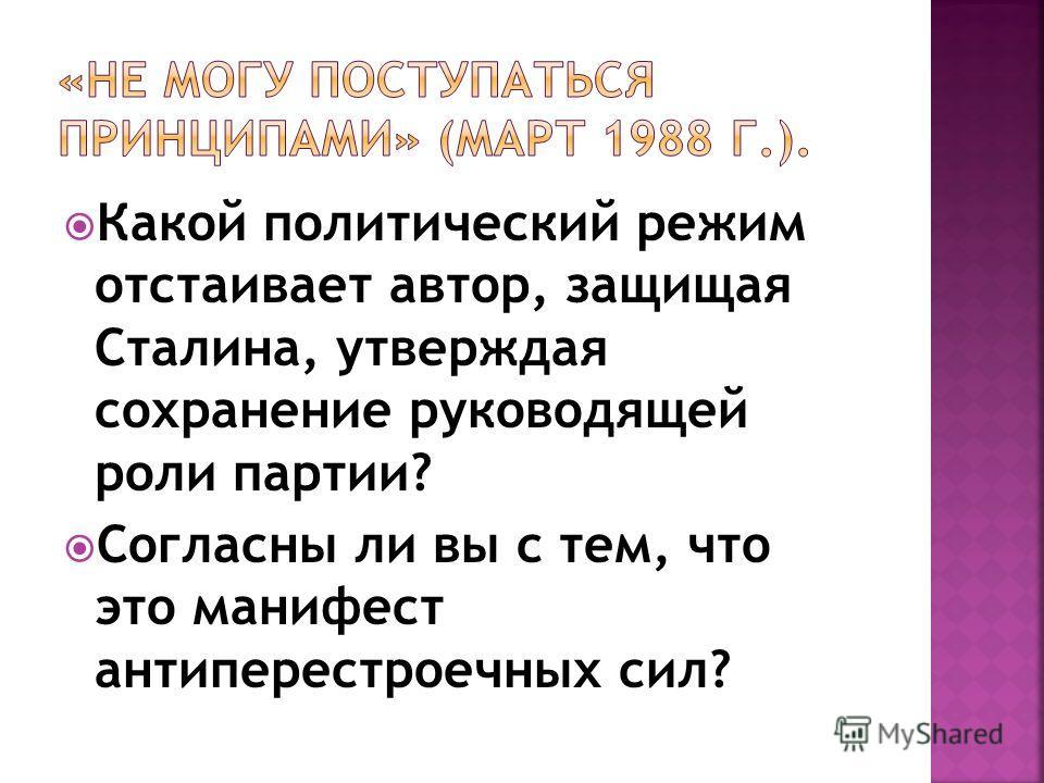 Какой политический режим отстаивает автор, защищая Сталина, утверждая сохранение руководящей роли партии? Согласны ли вы с тем, что это манифест антиперестроечных сил?