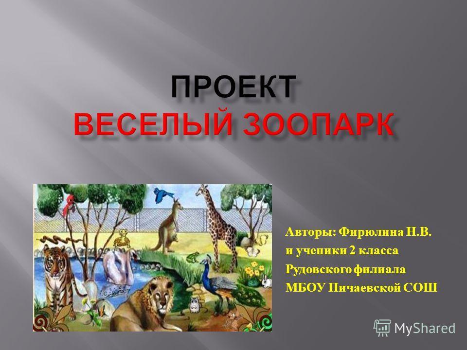 Авторы : Фирюлина Н. В. и ученики 2 класса Рудовского филиала МБОУ Пичаевской СОШ