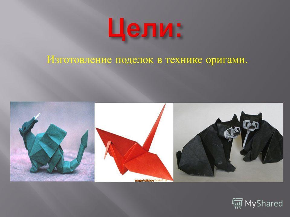 Изготовление поделок в технике оригами.