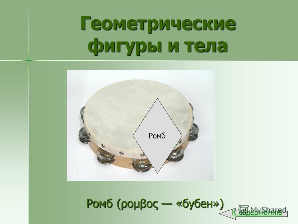 Геометрические фигуры и тела Ромб (ρομβος «бубен») К содержанию Ромб