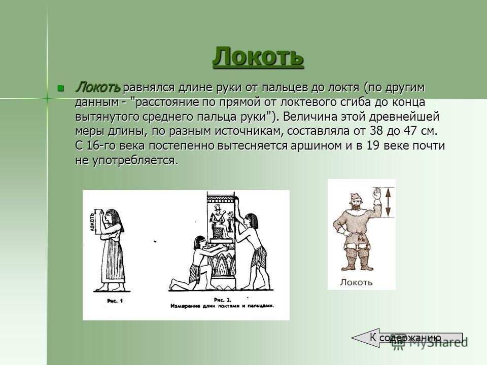 Локоть Локоть равнялся длине руки от пальцев до локтя (по другим данным -