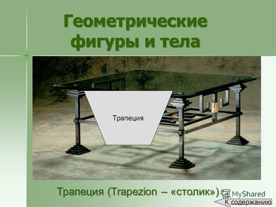 Трапеция (Trapezion – «столик») Геометрические фигуры и тела К содержанию Трапеция