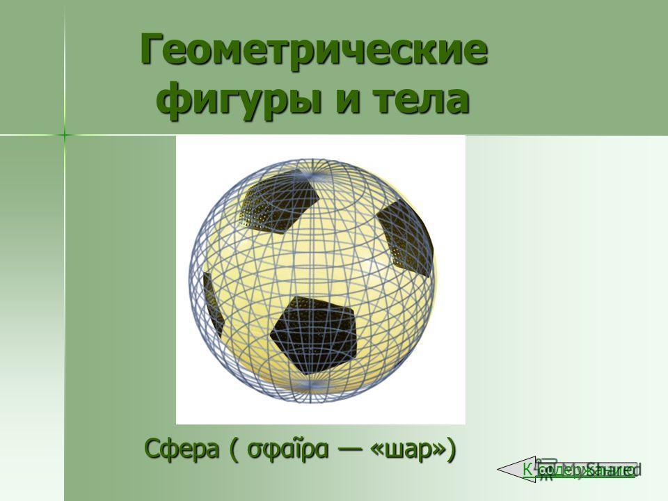 Сфера ( σφαρα «шар») Геометрические фигуры и тела К содержанию
