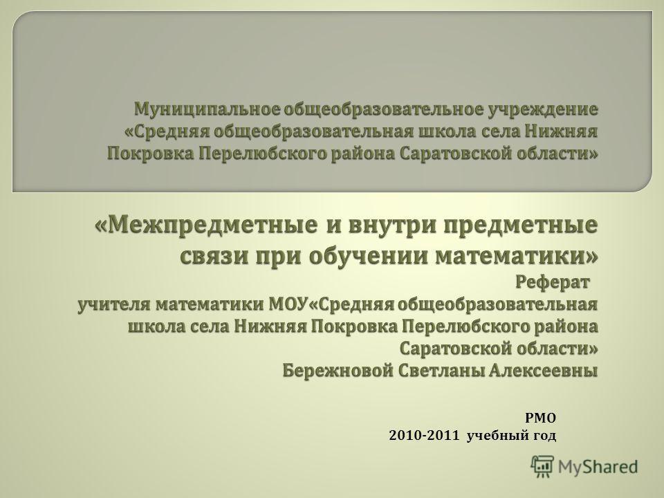 РМО 2010-2011 учебный год