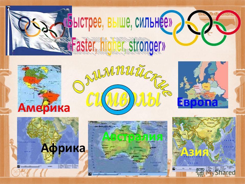 Европа Америка Африка Австралия Азия 17
