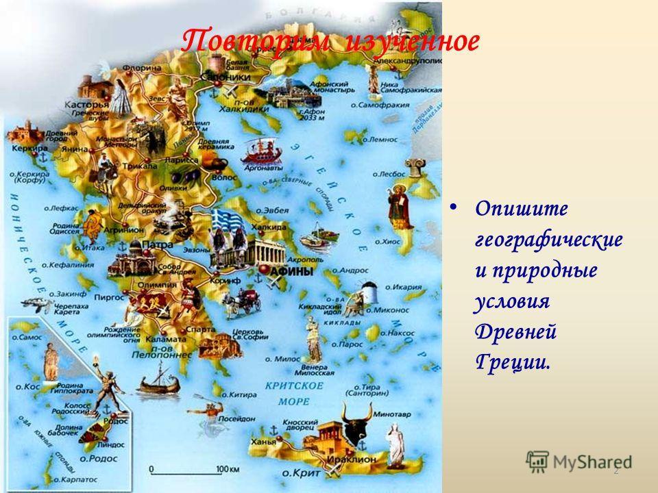 О пишите географические и природные условия Древней Греции. Повторим изученное 2