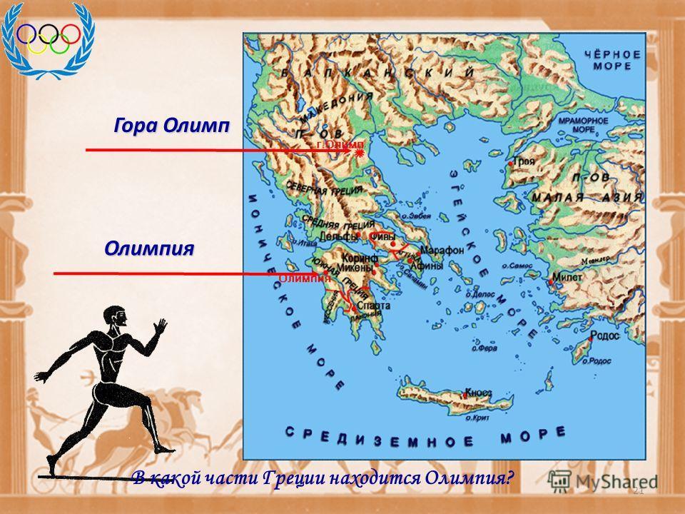 Гора Олимп Олимпия В какой части Греции находится Олимпия? 21