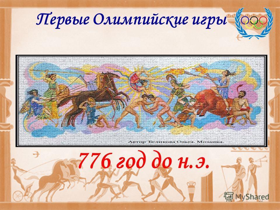 776 год до н.э. Первые Олимпийские игры 22