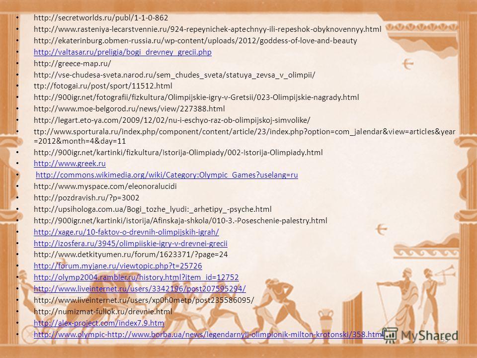 http://secretworlds.ru/publ/1-1-0-862 http://www.rasteniya-lecarstvennie.ru/924-repeynichek-aptechnyy-ili-repeshok-obyknovennyy.html http://ekaterinburg.obmen-russia.ru/wp-content/uploads/2012/goddess-of-love-and-beauty http://valtasar.ru/preligia/bo