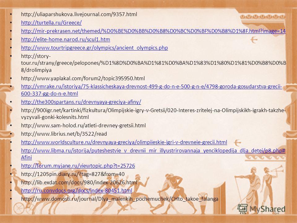 http://uliaparshukova.livejournal.com/9357.html http://turtella.ru/Greece/ http://turtella.ru/Greece/ http://mir-prekrasen.net/themed/%D0%BE%D0%BB%D0%B8%D0%BC%D0%BF%D0%B8%D1%8F.html?image=14 http://mir-prekrasen.net/themed/%D0%BE%D0%BB%D0%B8%D0%BC%D0