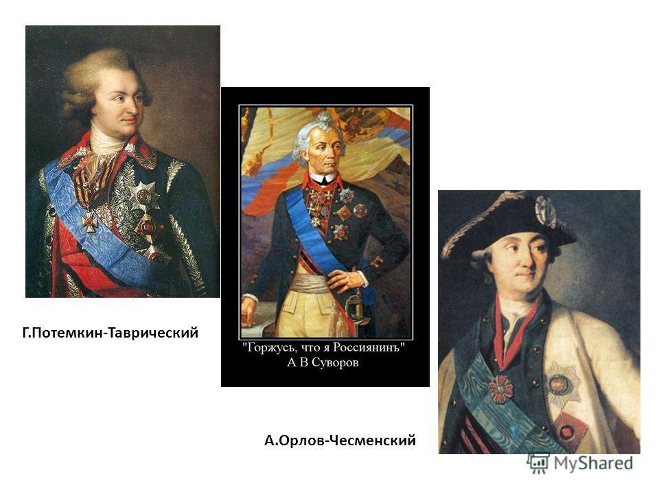 Г.Потемкин-Таврический А.Орлов-Чесменский