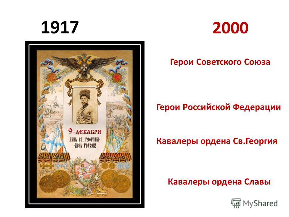 1917 2000 Герои Советского Союза Герои Российской Федерации Кавалеры ордена Св.Георгия Кавалеры ордена Славы
