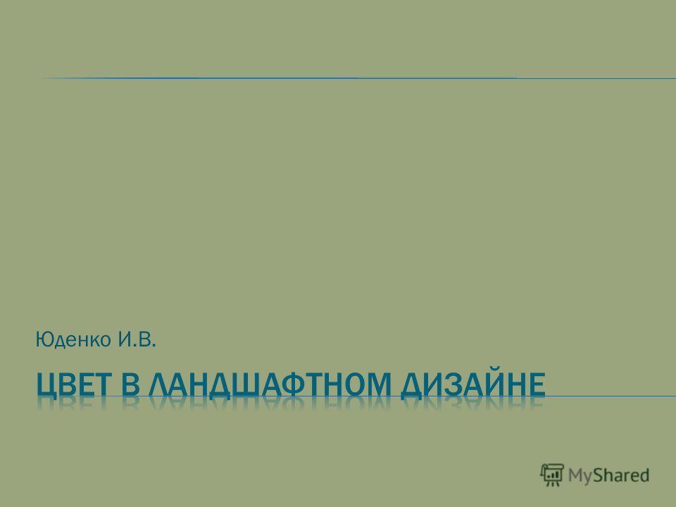Юденко И.В.